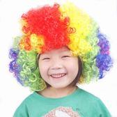 2個萬圣節小丑假發頭套彩色爆炸頭七彩兒童表演道具搞笑頭套演出發套gogo購