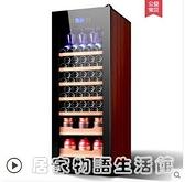 BJ-308B紅酒櫃恒溫酒櫃雪茄櫃冰吧家用客廳櫃紅酒櫃茶葉冷藏