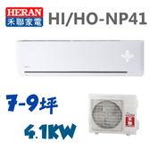 【HERAN 禾聯】4.1KW 約7-9坪 一對一 變頻單冷空調《HI/HO-NP41》全機3年主機板7年壓縮機10年保固