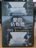 挖寶二手片-0B04-128-正版DVD-電影【愛的佔有慾】-波格登德拉凱 盧米妮塔喬吉烏(直購價)