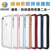 送螢幕玻璃貼【SOLiDE】維納斯系列 標準版 4.7吋 iPhone 6/6S/7/8 軍規減震 邊框+防刮透明PC背板