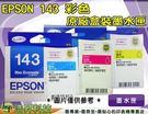 EPSON 143 / T143 黃色 ...