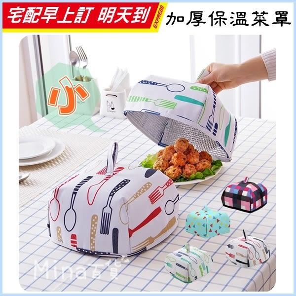 ✿mina百貨✿ 加厚鋁箔保溫菜罩 食物菜罩 防塵罩 蓋菜罩 飯菜罩 遮菜罩 可折疊 (小)【F0258-S】