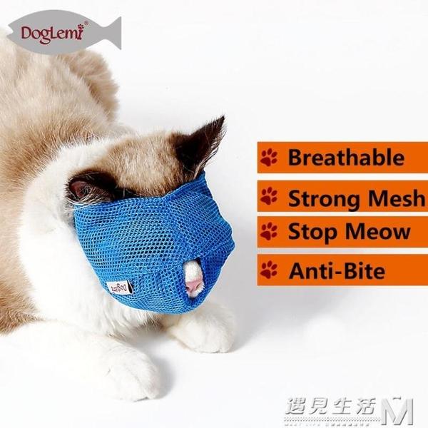 貓咪用品貓口罩洗澡美容防咬防叫嘴套打針剪指甲頭套保護罩貓嘴套  遇見生活