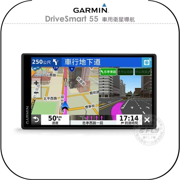 《飛翔無線3C》GARMIN DriveSmart 55 車用衛星導航│公司貨│5.5吋螢幕 雙星定位 景點資訊