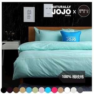 NATURALLY JOJO 摩達客推薦-素色精梳棉床包組-雙人加大6*6.2尺蒂芬妮藍
