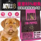 【培菓平價寵物網】免英國AATU超級8》皇室85%鮭魚低敏無穀挑嘴幼犬糧-5kg