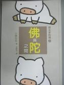 【書寶二手書T1/心靈成長_HIS】想太多的豬之佛與陀之間_小泉吉宏
