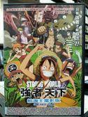 影音專賣店-Y32-058-正版DVD-動畫【航海王:強者天下 電影版】-日語發音