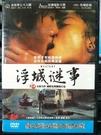 挖寶二手片-P62-012-正版DVD-華語【浮城謎事】-秦昊 郝蕾 常方源 齊溪(直購價)