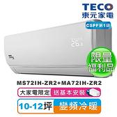 福利品【TECO 東元】10-12坪一級能效雅適變頻冷暖空調 MS72IH-ZR2+MA72IH-ZR2 (含基本安裝+舊機回收)