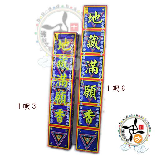 地藏滿願香(誅殺惡運)尺3立香2盒+消業障火供紙10張 【十方佛教文物】