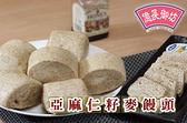 【億長御坊】亞麻仁籽麥饅頭(奶素)~新品推廣價~
