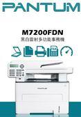 ♥Pantum 奔圖M7200FDN  A4複合式雷射事務機~傳真、影印、列印、雙面列印、掃描~~