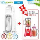 10/22-10/26 限時送 Sodastream JET氣泡水機 送富士電通 隨行杯果汁機