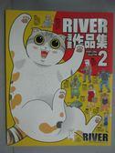 【書寶二手書T8/漫畫書_GIB】RIVER漫畫作品集2_RIVER
