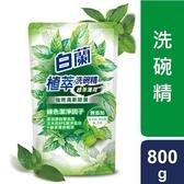 白蘭 植萃洗碗精補充包(綠茶薄荷)800g【愛買】