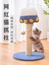 貓抓板劍麻不掉屑貓抓柱子磨爪器立式耐磨貓爬架窩貓玩具貓咪用品 LX
