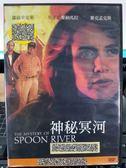 挖寶二手片-P10-139-正版DVD-電影【神秘冥河】-蘿倫辛克萊 布萊恩麥纳馬拉
