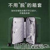 行李箱套  行李箱保護套拉桿箱旅行箱套加厚耐磨防水透明20防塵罩  瑪麗蘇