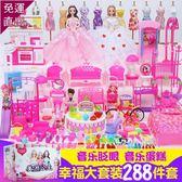 依甜芭比洋娃娃套裝大禮盒別墅城堡女孩公主兒童玩具夢想豪宅禮物