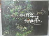 【書寶二手書T1/動植物_ZEO】與大自然捉迷藏_徐仁修