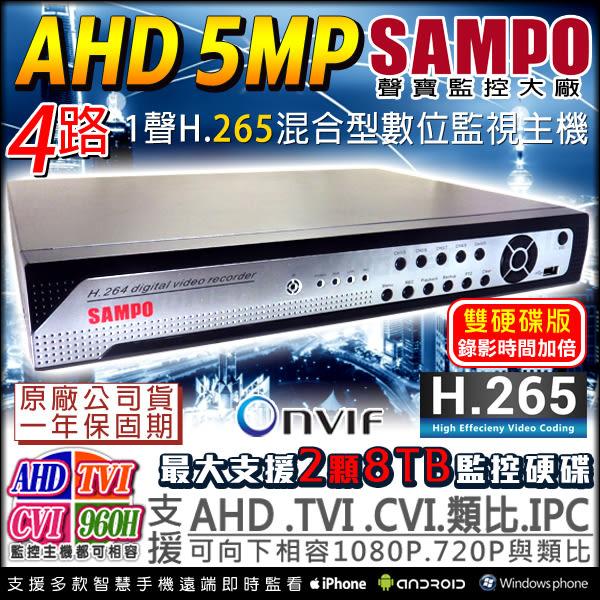 【台灣安防】監視器 AHD 1440P 聲寶H.265 4路主機 4路DVR 5MP混搭型 相容TVI/AHD/CVI 監控錄影機 DVR
