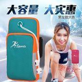 跑步手機臂包男女運動裝備手臂包臂套蘋果通用胳膊手腕包【中秋佳品】