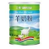 三多 羊奶粉 800g(瓶)*13瓶~