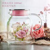 冷水壺家用玻璃涼水壺花茶壺涼水瓶帶蓋過濾辦公室泡茶壺   居家物語