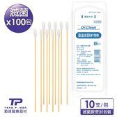 勤達(滅菌)ENT棉棒  耳鼻喉科專用-10支裝x100包/袋