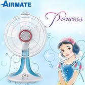 【艾美特AIRMATE】迪士尼白雪公主。12吋DC直流馬達節能桌扇/電風扇  FD3035M