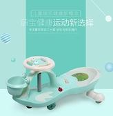 普通輪兒童扭扭車1-3歲溜溜車萬向輪男女寶寶玩具嬰幼滑行搖擺車妞妞車QM 向日葵