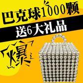 魔力巴克球磁力5MM1000顆成人兒童男孩益智減壓玩具LK2441『毛菇小象』
