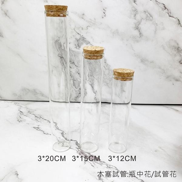 直徑:3CM 高20CM 木塞試管 瓶中花 試管花 試管乾燥花 試管不凋花 婚禮小物 手作素材