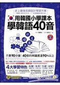 用韓國小學課本學韓語40音(附贈1MP3 96張隨身字卡)