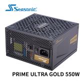 Seasonic 海韻 PRIME ULTRA 550W Gold 全模組 80 PLUS 金牌 12年保固 電源供應器 SSR-550GD