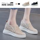 [Here Shoes]內增高6.5cm休閒鞋 優雅氣質百搭雕花 楔型厚底圓頭包鞋-KW517