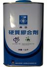 南亞硬質膠合劑 塑膠油 橡膠油 PVC管...