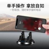 手機車載支架吸盤式汽車用儀表臺支撐架車上粘貼通用導航駕多功能
