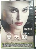 挖寶二手片-F21-015-正版DVD-電影【黑天鵝】-娜塔莉波曼 蜜拉庫妮絲 薇諾娜瑞德 文森卡索(直購價)