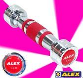 快速出貨【ALEX】紅寶石啞鈴(1KG/支) A-8001