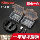 勁碼LP-E12電池for佳能eos M M2 M10 M50 M100 100D微單相機x7套裝 電池雙充充電器套裝 新年慶