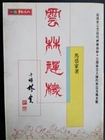 二手書博民逛書店 《雲林禪機》 R2Y ISBN:9575720423│馬盛家