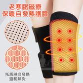 生活小物 老寒腿磁療保暖自發熱護膝1對