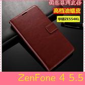 【萌萌噠】ASUS ZenFone 4 (5.5吋) ZE554KL 瘋馬紋保護套 皮紋側翻皮套 商務素面 支架插卡 手機套