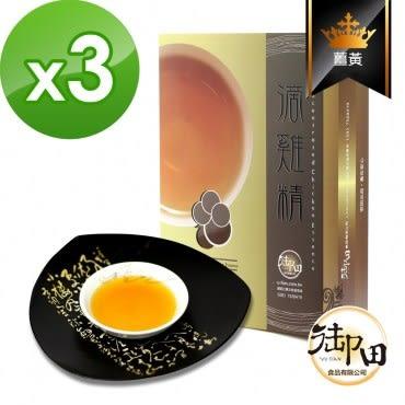 【御田】頂級黑羽土雞精品手作薑黃滴雞精(20入尊爵禮盒)*3