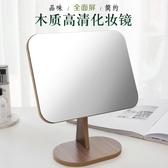 木質化妝鏡 新款網紅木質單面臺式化妝鏡子美容梳妝鏡宿舍桌面便攜隨身方鏡
