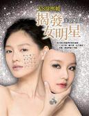 (二手書)美容大王(2):揭發女明星