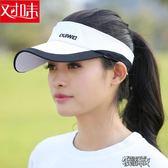 帽子女無頂防曬帽子女夏天運動網球帽空頂帽女夏季太陽帽男 街头布衣